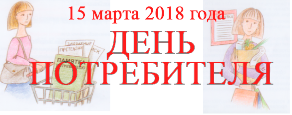 Миниатюрка 15 марта 2018 года день потребителя