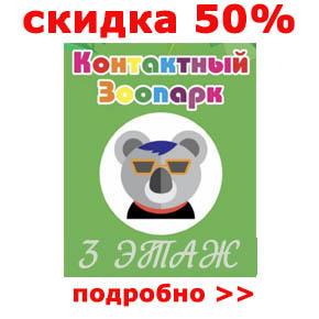 Мини атюрка Скидка в зоопарк 50%