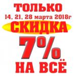 Мини на сайт по 7 % скидки март