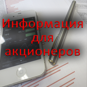 Информация для акционеров миниатюра